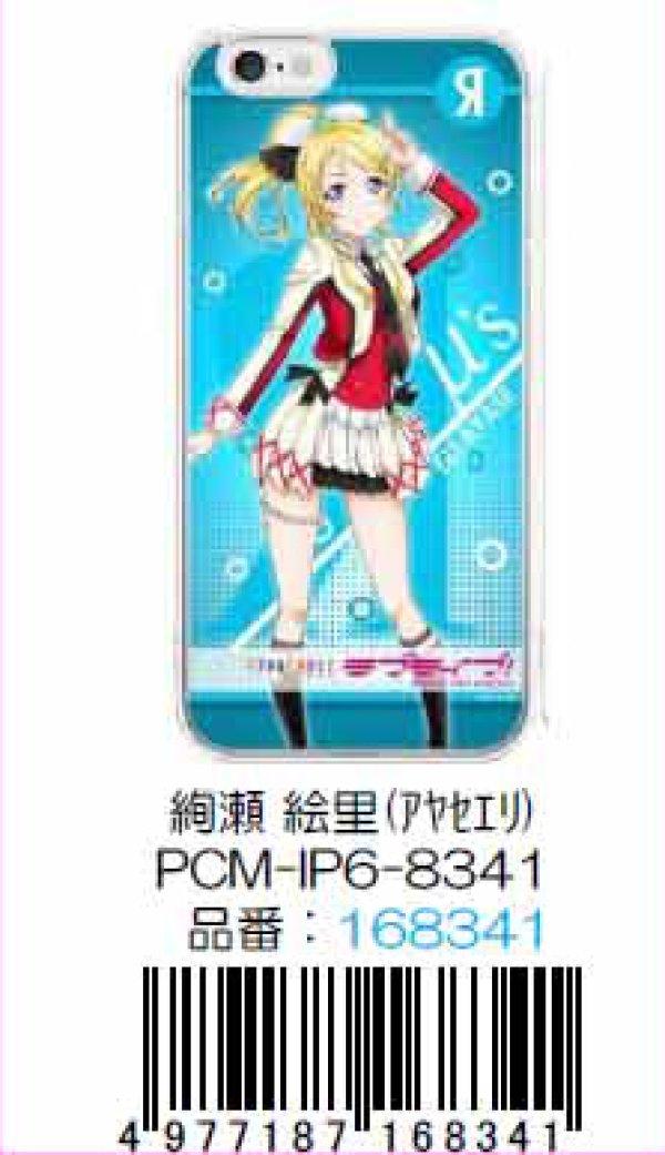 画像1: キャラモード ラブライブ! 絢瀬絵里 iPhone6s / iPhone6 専用ケース