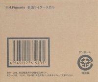 S.H.Figuarts 仮面ライダースカル 【買い取り商品/未開封】