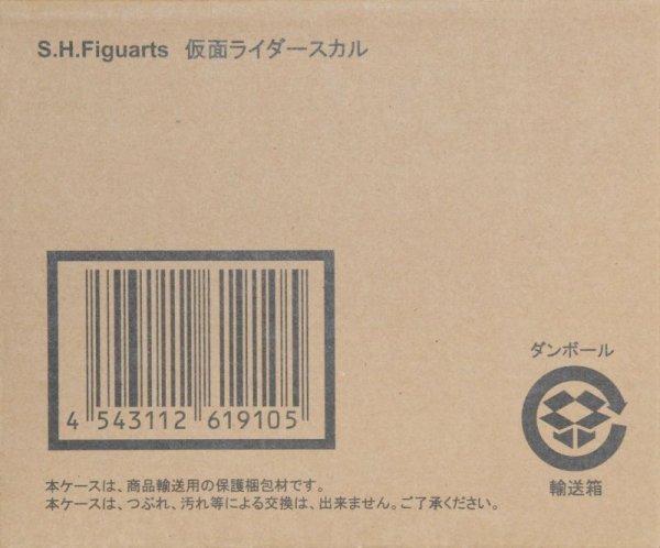 画像1: S.H.Figuarts 仮面ライダースカル 【買い取り商品/未開封】