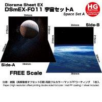 箱庭技研 ジオラマシート DSmEX-F011 宇宙セットA
