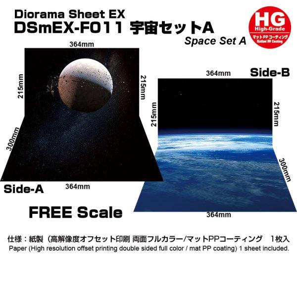 画像1: 箱庭技研 ジオラマシート DSmEX-F011 宇宙セットA
