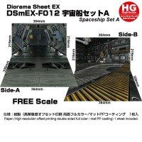 箱庭技研 ジオラマシート DSmEX-F012 宇宙船セットA