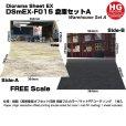 画像1: 箱庭技研 ジオラマシート DSmEX-F015 倉庫セットA (1)