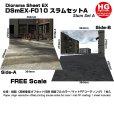 画像1: 箱庭技研 ジオラマシート DSmEX-F010 スラムセットA (1)