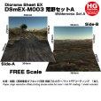 画像1: 箱庭技研 ジオラマシート DSmEX-M003 荒野セットA (1)