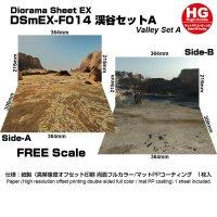 箱庭技研 ジオラマシート DSmEX-F014 渓谷セットA