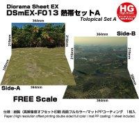 箱庭技研 ジオラマシート DSmEX-F013 熱帯セットA