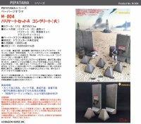 PEPATAMAシリーズ M-004 ペーパージオラマ バリケートセットA コンクリート(大)