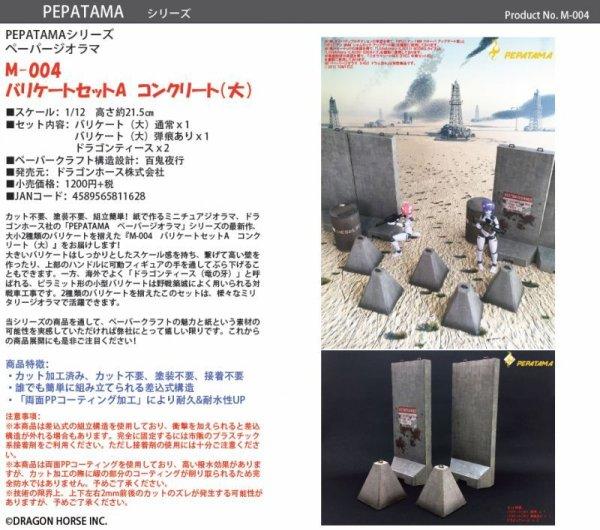 画像1: PEPATAMAシリーズ M-004 ペーパージオラマ バリケートセットA コンクリート(大)