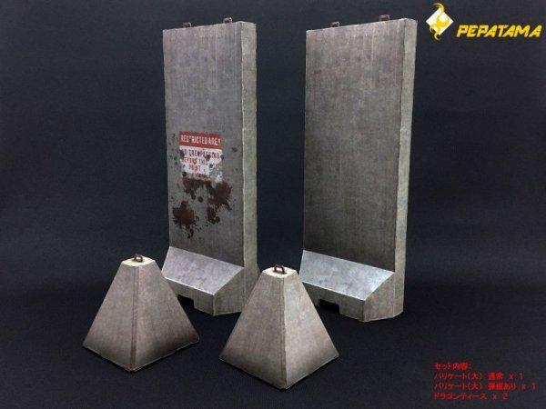 画像2: PEPATAMAシリーズ M-004 ペーパージオラマ バリケートセットA コンクリート(大)