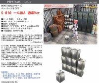 PEPATAMAシリーズ S-010 ペーパージオラマ 一斗缶A 通常Ver.