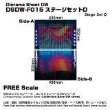 ジオラマシートDW DSDW-F015 ステージセットD