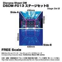 ジオラマシートDW DSDW-F013 ステージセットB