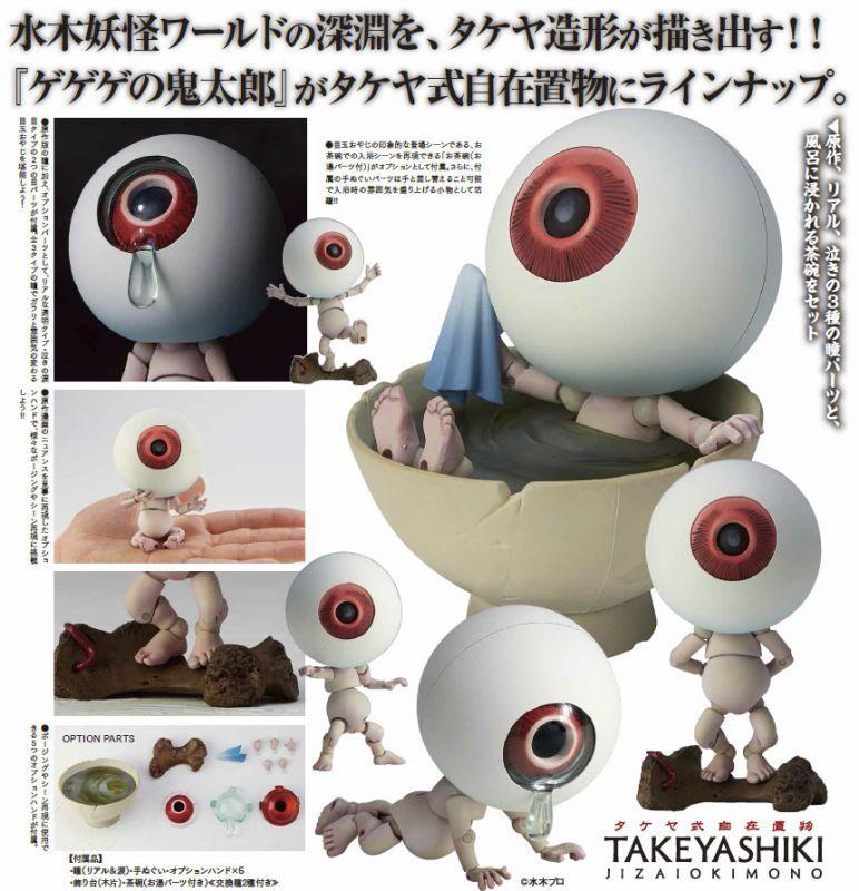 KAIYODO 海洋堂 / TAKEYA式自在置物系列 / 眼珠老爹 / PVC / 鬼太郎